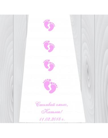 Пътека за прощъпулник розови стъпки