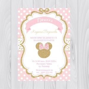 Покана за рожден ден Мinnie mouse