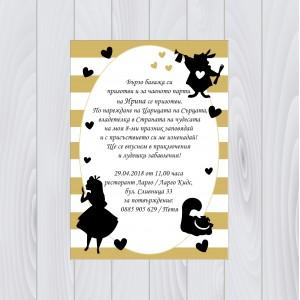 Покана за рожден ден - Алиса в страната на чудесата