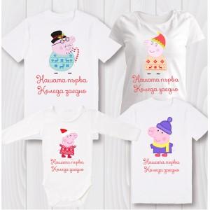 Коледни семейни тениски Пепа пиг