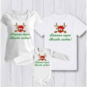Комплект за цялото семейство Нашата Първа Коледа заедно