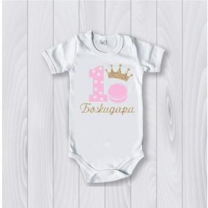 Блузка с дълъг или къс ръкав, тениска, боди с името на детето