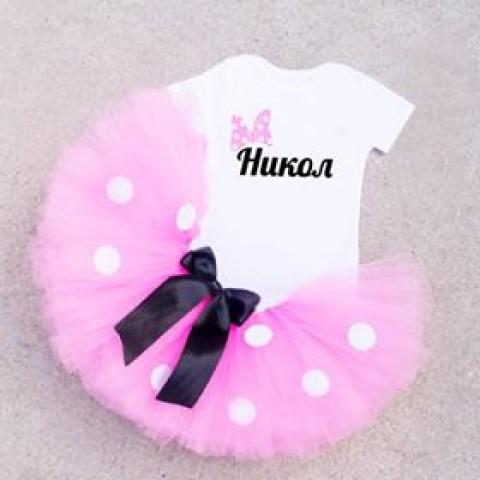 Туту комплект в розово на точки с името на детето