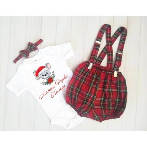 Коледен комплект  панталонки с тиранти  и персонализирано боди
