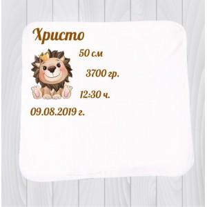 Памучно одеяло  Лъвче 80/80 см.